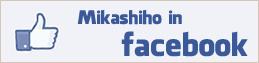 みかしほ学園フェイスブックページ