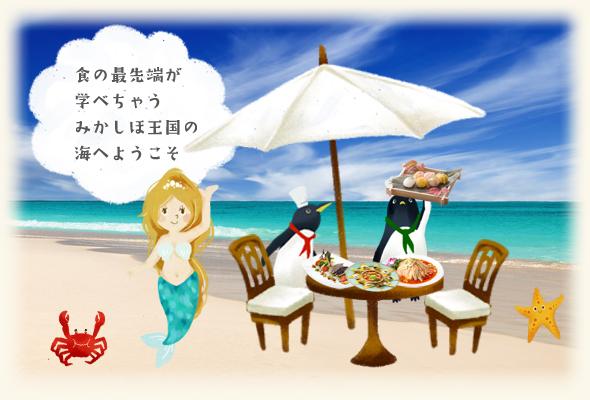 食の最先端が学べちゃうみかしほ王国の海へようこそ