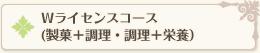 Wライセンスコース(製菓+調理・調理+栄養)