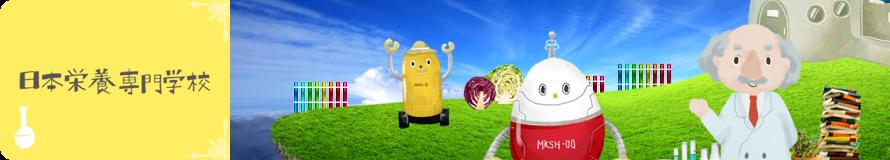 日本栄養専門学校