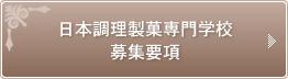 日本調理製菓専門学校 募集要項
