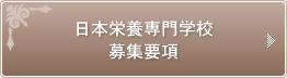 日本栄養専門学校 募集要項