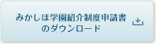 みかしほ学園紹介制度申請書のダウンロード