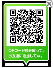 QRコードを読み取って友達に追加してね。