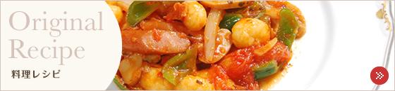 学園オリジナル料理レシピ