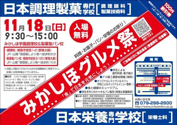 みかしほ学園祭2012チラシ