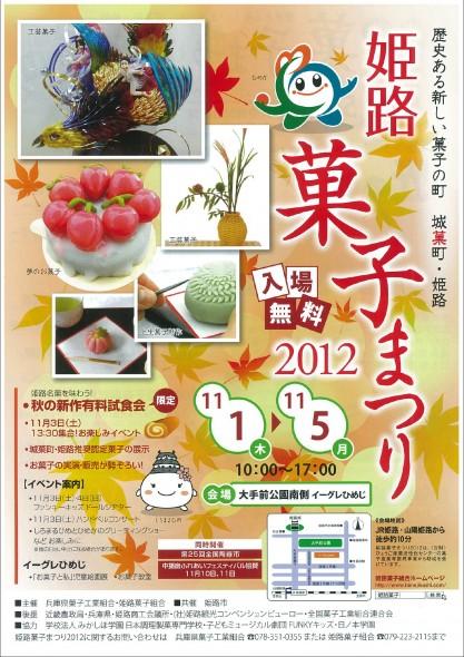 姫路菓子まつりチラシ2013