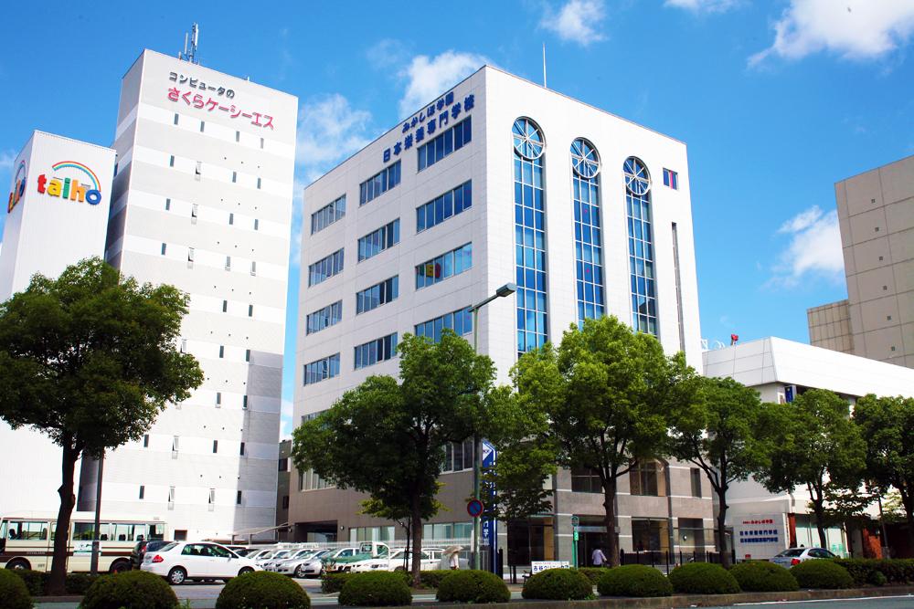 日本栄養専門学校 新校舎