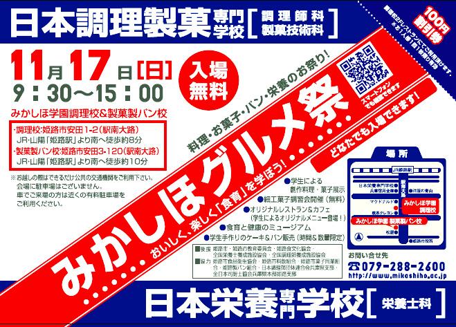 みかしほ学園祭2013チラシ