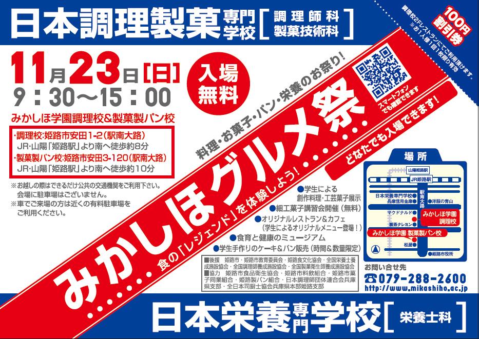 みかしほ学園祭2014チラシ