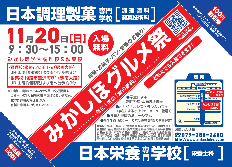 みかしほ学園祭2015チラシ