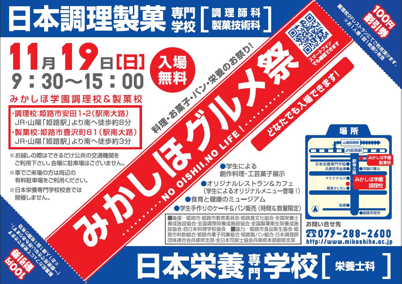 みかしほ学園祭2017チラシ