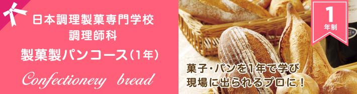 製菓製パンコース