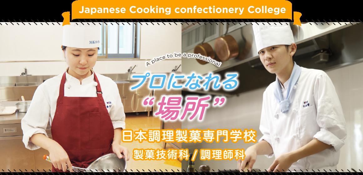 日本調理製菓専門学校