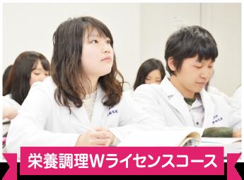 Wライセンスコース(栄養+調理)